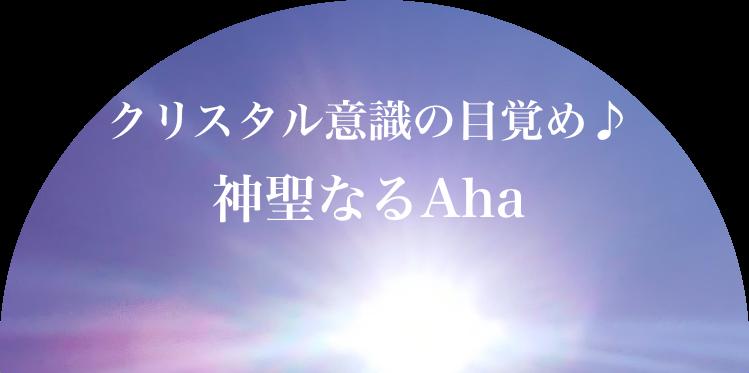 クリスタル意識の目覚め☆神聖なるAha!