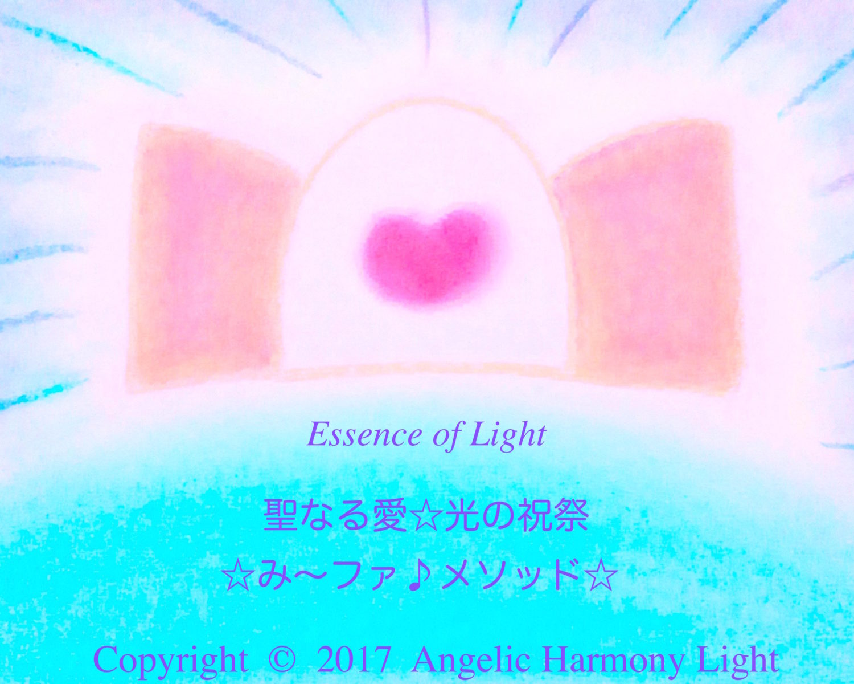 エッセンスオブライト 聖なる愛☆光の祝祭 ☆み〜ファ♪メソッド☆