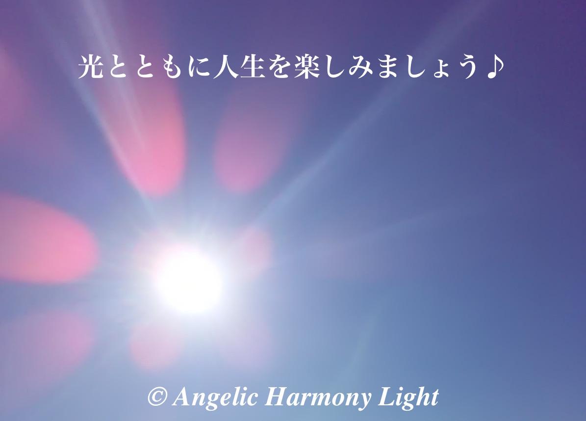 光とともに人生を楽しみましょう♪