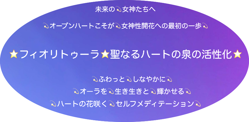 Angelic Harmony Light フィオリトゥーラ♪ fioritura