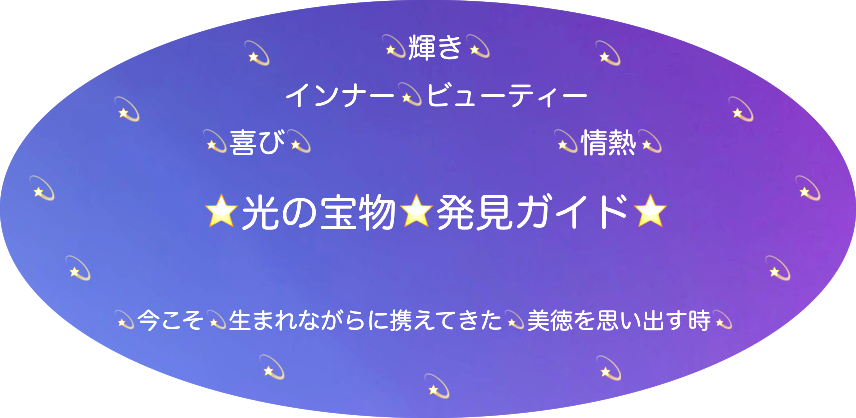 Angelic Harmony Light ☆光の宝物発見ガイド!treasure of light