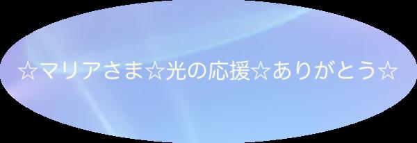 ☆マリアさま☆光の応援ありがとう♪