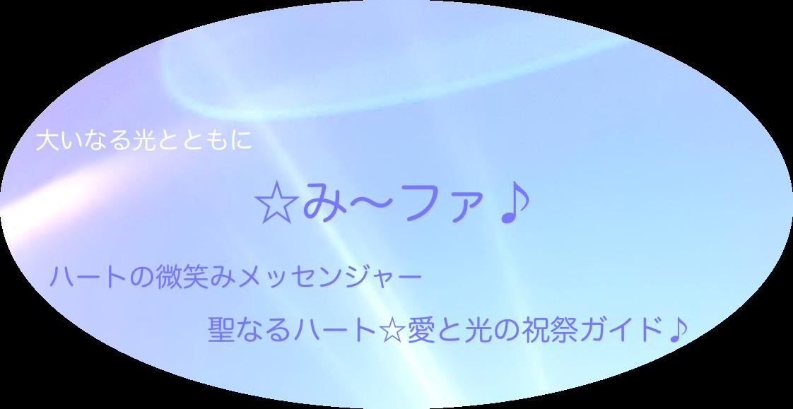 聖なるハート☆愛と光の祝祭ガイド☆み〜ファ♪