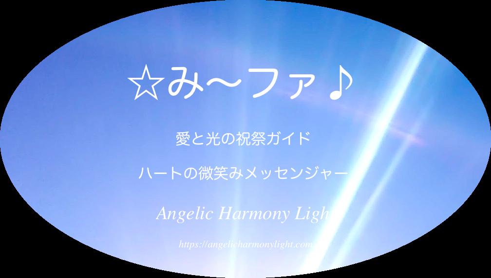 Angelic Harmony Light 愛と光の祝祭ガイド☆み〜ファ♪