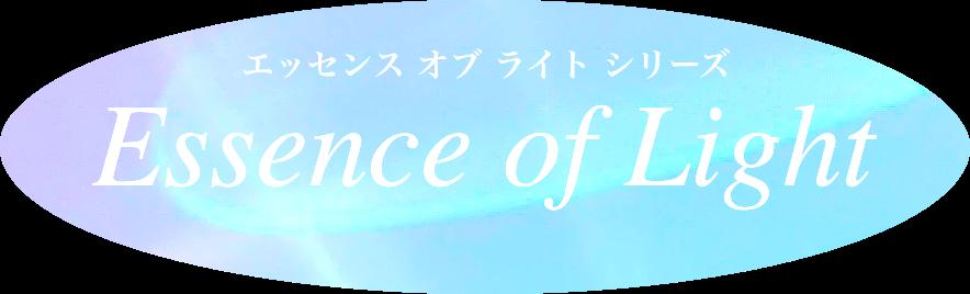 ☆エッセンスオブライト☆TOP