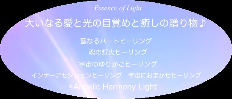 Essence of Light 大いなる愛と光による目覚めと癒しの贈り物TOP