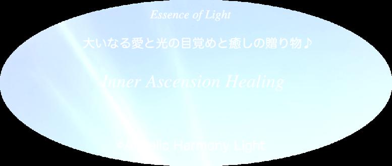 インナーアセンションヒーリング/大いなる愛と光の目覚めと癒しの贈り物♪