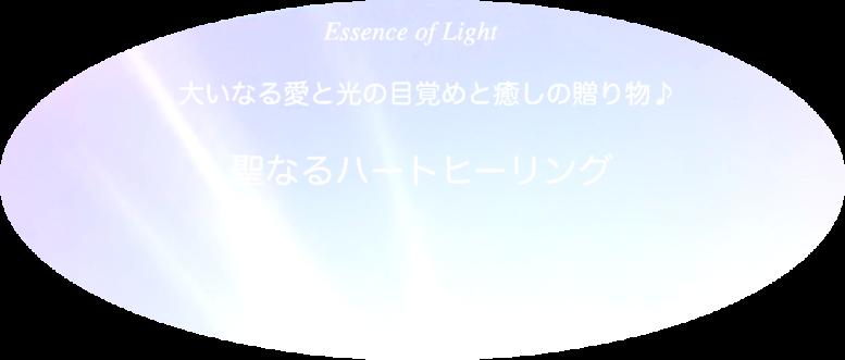 聖なるハートヒーリング/大いなる愛と光の目覚めと癒しの贈り物♪