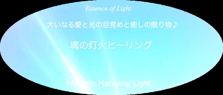 魂の灯火ヒーリング/大いなる愛と光の目覚めと癒しの贈り物♪