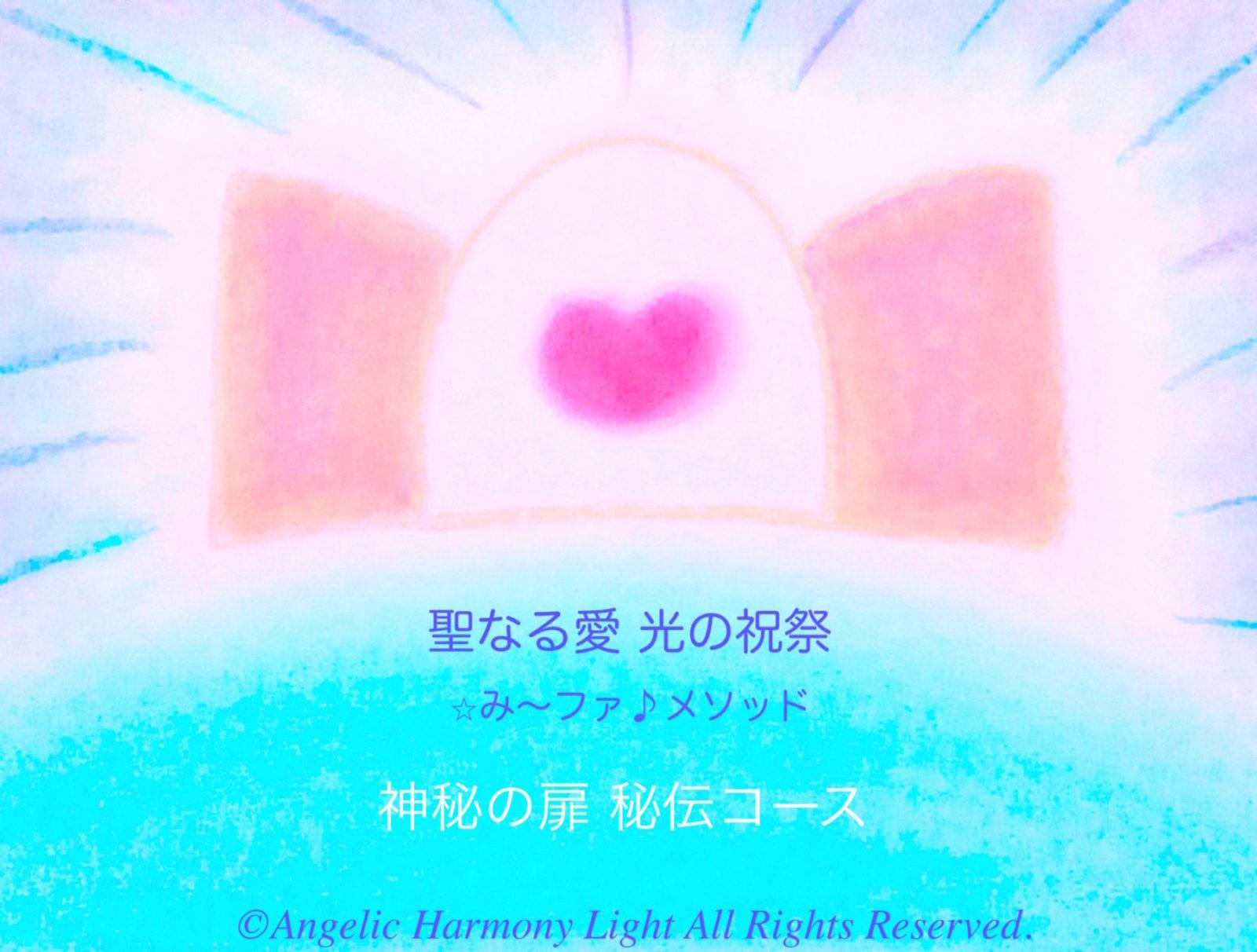 聖なる愛 光の祝祭 み〜ファ♪メソッド 神秘の扉 秘伝コース