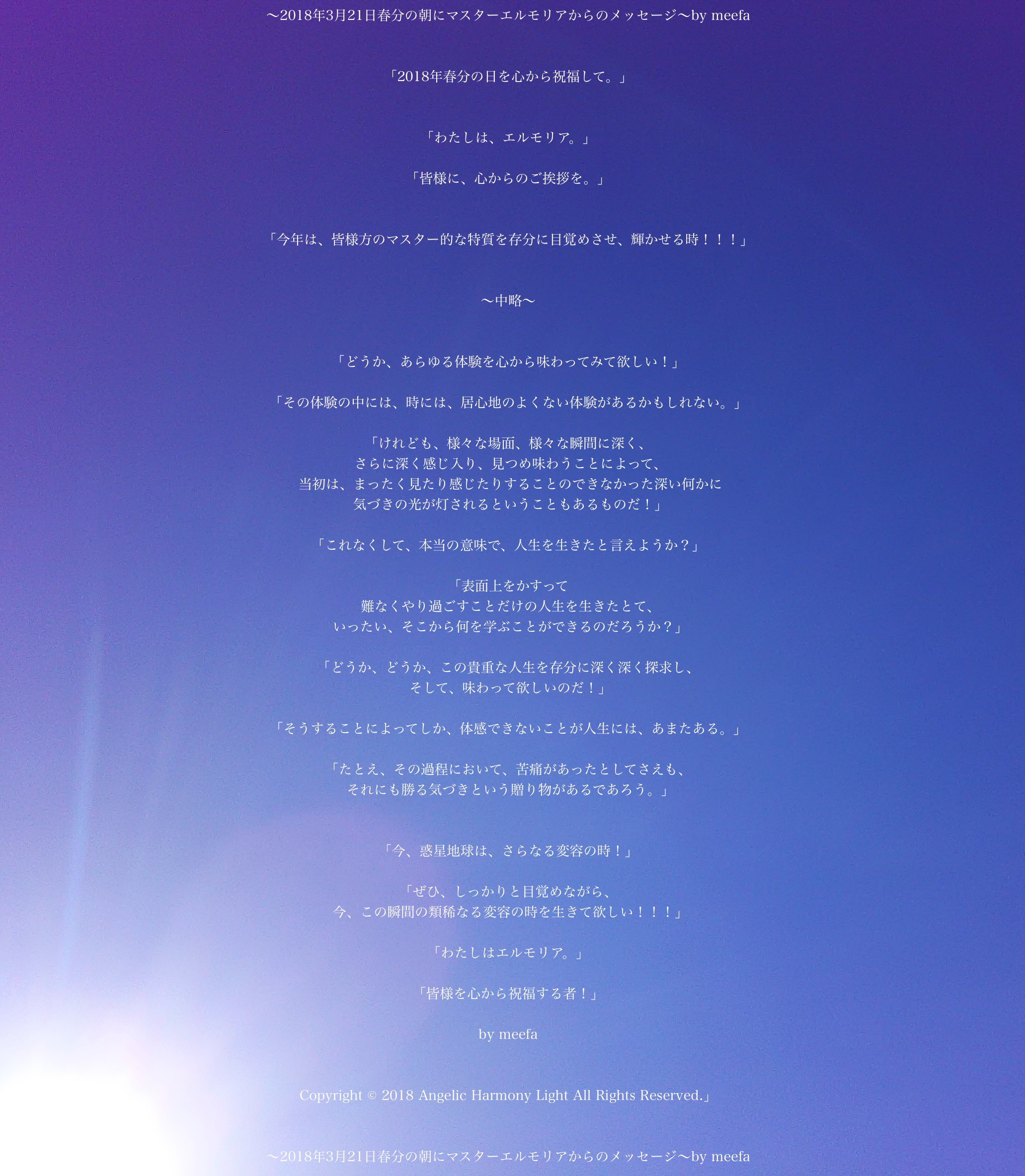 2018年春分 エルモリアからのメッセージ by meefa