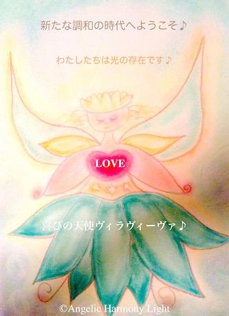 喜びの天使ヴィラヴィーヴァちゃん♪