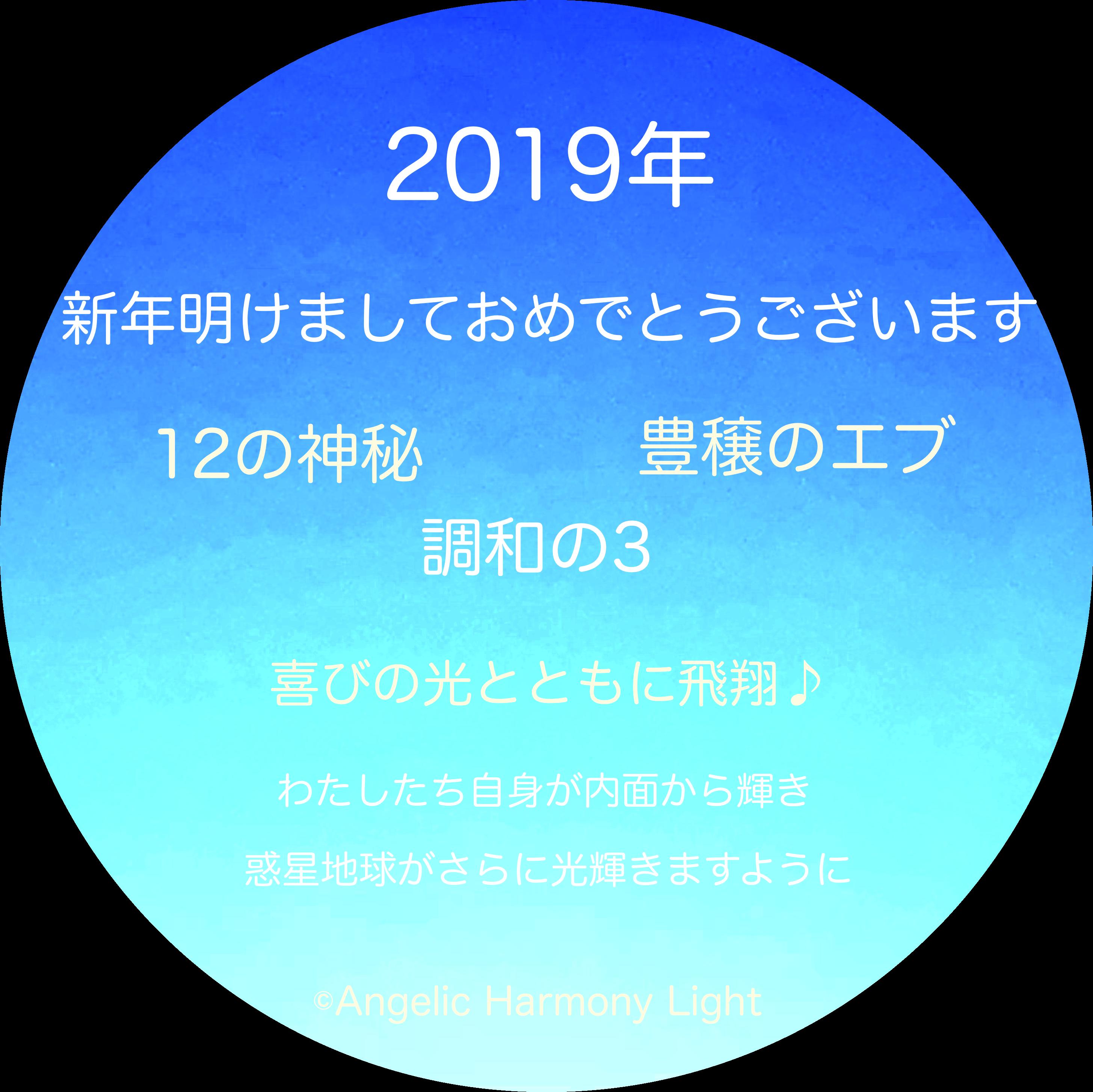 2019年明けましておめでとうございます