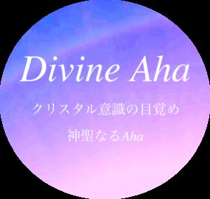 クリスタル意識の目覚め 神聖なるAha