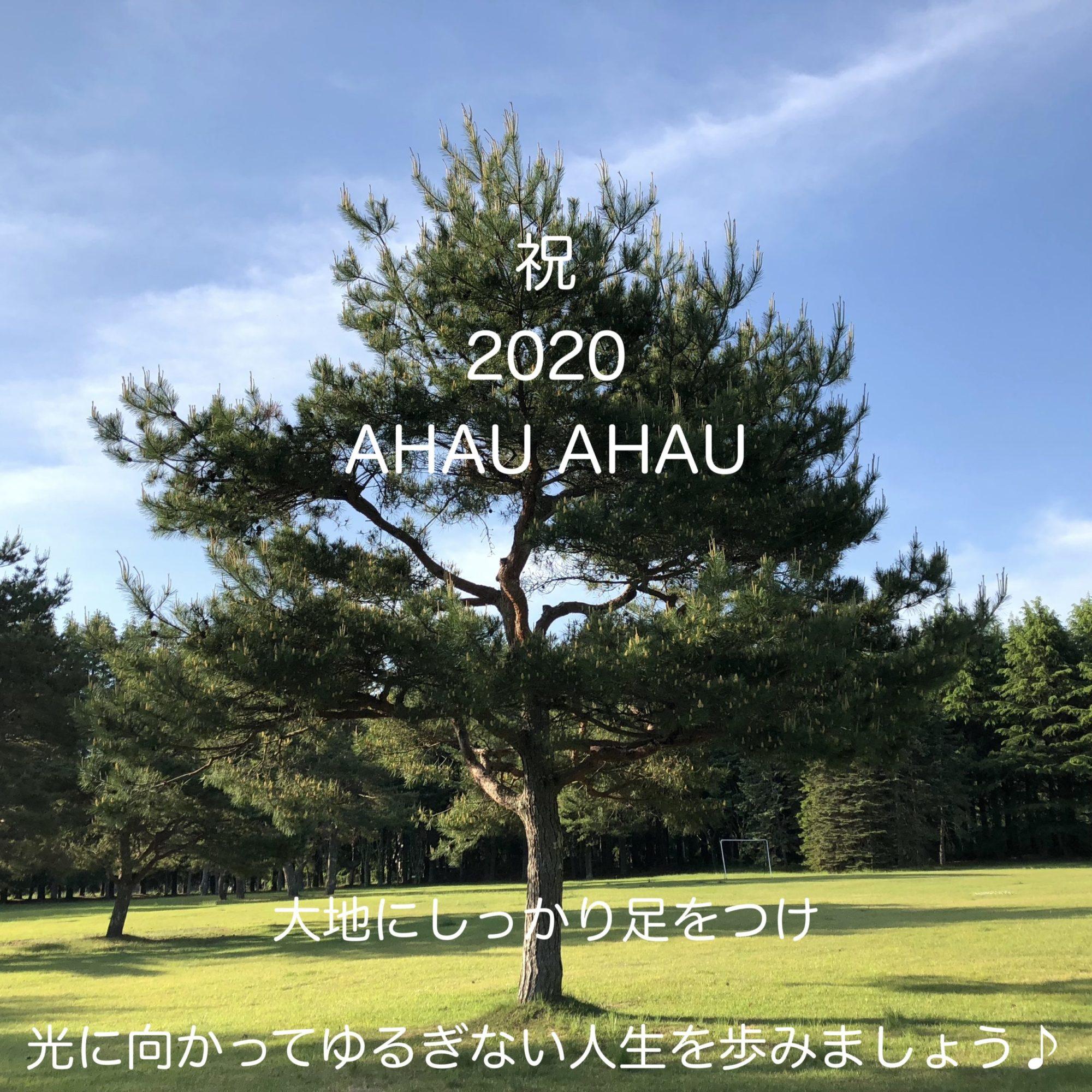 祝2020