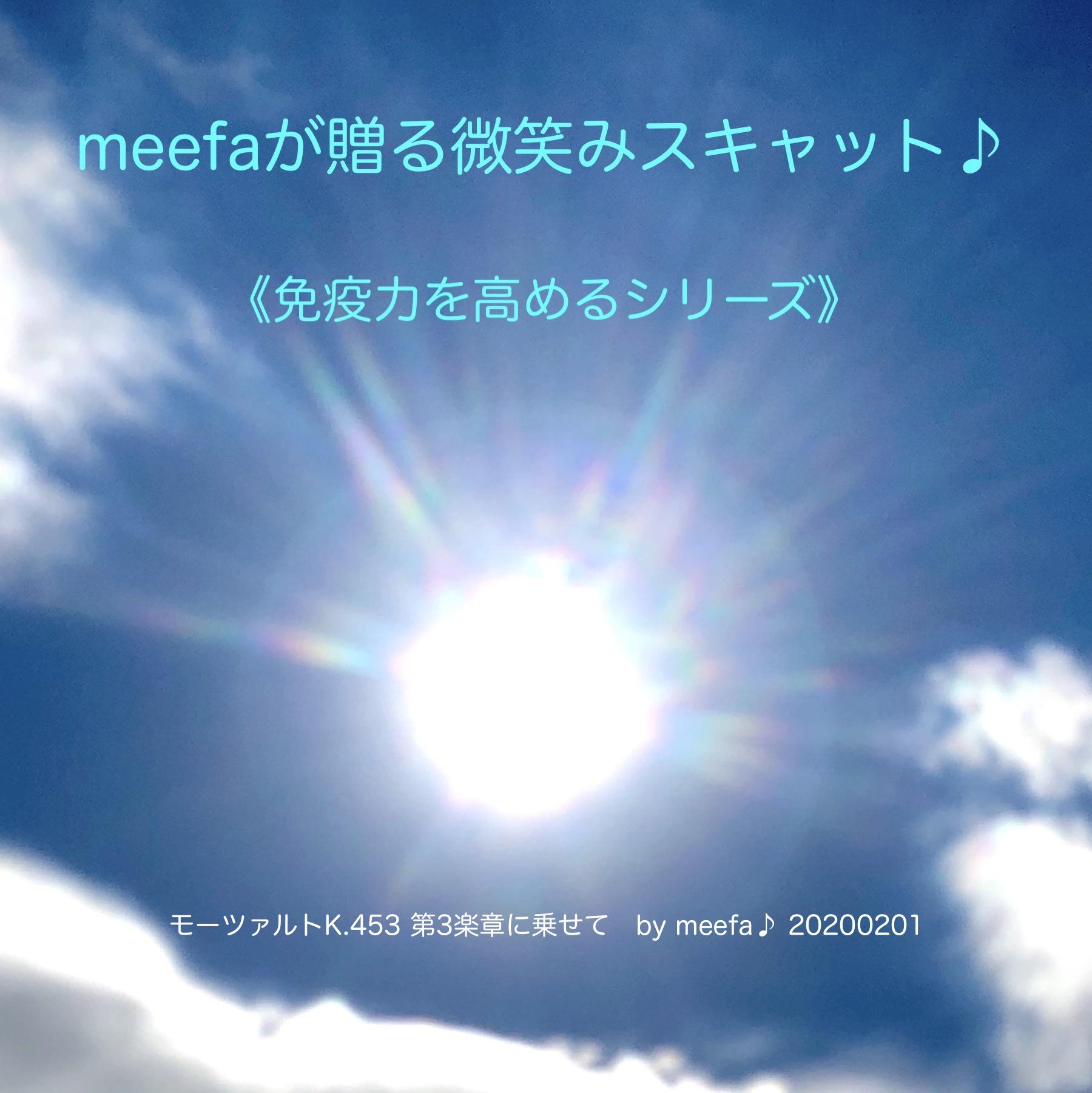 2020年2月1日の太陽の輝きのフォトにmeefaが贈る微笑みスキャットのバナー♪