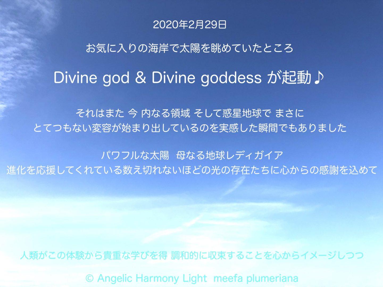 Divine god & Divine goddess が起動♪