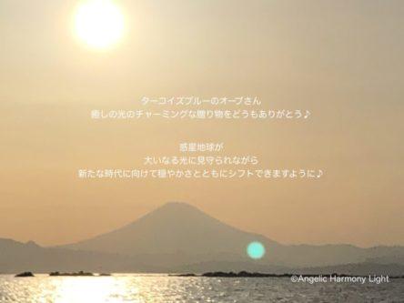 富士山を仰ぎ見ながらターコイズブルーのオーブさん光の贈り物をありがとう♪