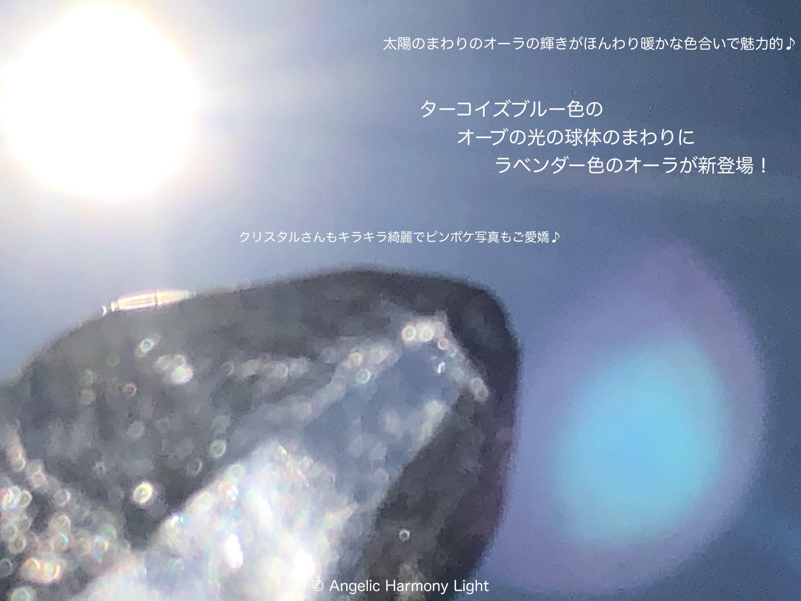 クリスタルさんを太陽にかざしていたところターコイズブルーのオーブさんに新しい光が登場!