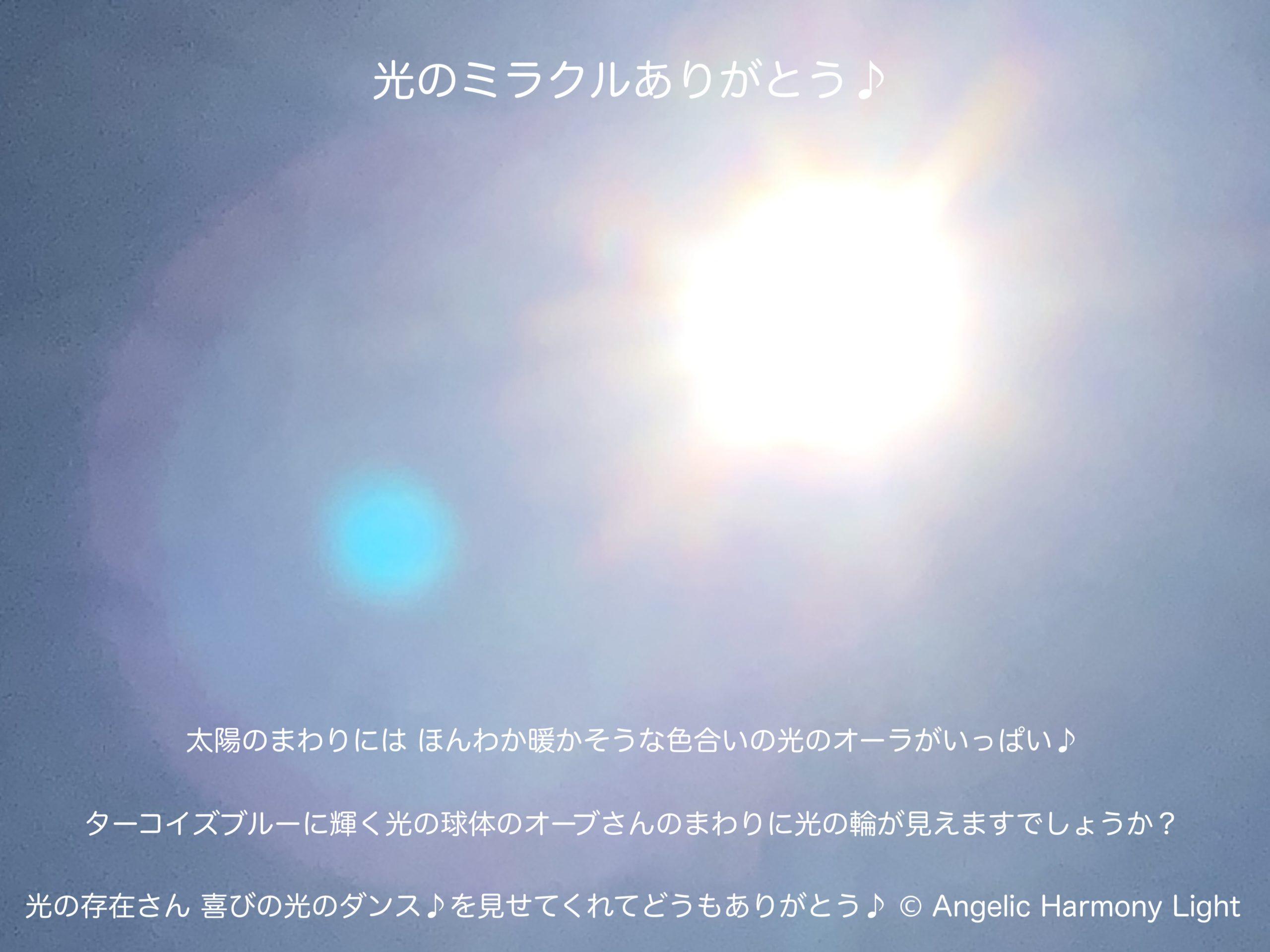太陽のほんわかオーラとターコイズブルーのオーブさんの光のダンス♪